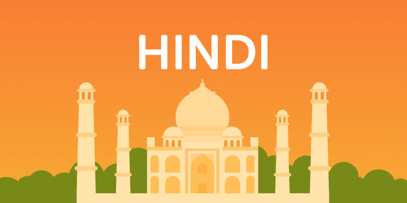 Cours hindi